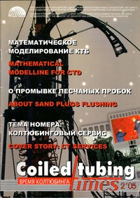 online magazine - Coiled Tubing Times (Issue 12)