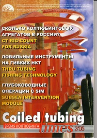 online magazine - Coiled Tubing Times (Issue 13)