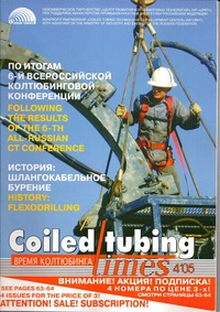 online magazine - Coiled Tubing Times (Issue 14)