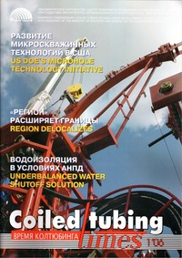 online magazine - Coiled Tubing Times (Issue 15)