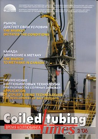 online magazine - Coiled Tubing Times (Issue 16)