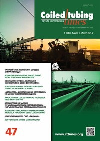 online magazine - Coiled Tubing Times (Issue 47)