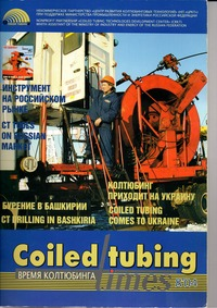 online magazine - Coiled Tubing Times (Issue 8)