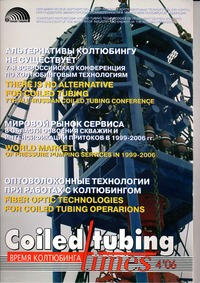 online magazine - Coiled Tubing Times (Issue 18)
