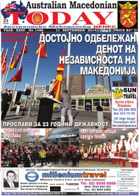 online magazine - Australian Macedonian Today 11-9-2014