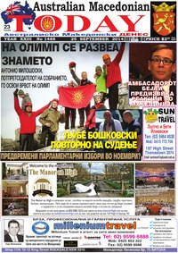 online magazine - Australian Macedonian Today 25-9-2014