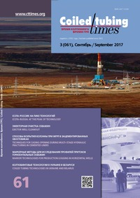online magazine - Coiled Tubing Times (Issue 61) Full version