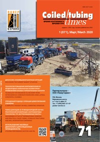 online magazine - Coiled Tubing Times Journal (Issue 71) Full version